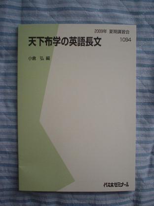 【テキスト届いた】『天下布学の英語長文』(小倉弘先生)【夏期講習会@代々木ゼミナール本部校】