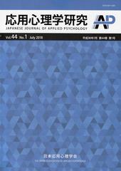 『応用心理学研究』に論文が掲載されました。