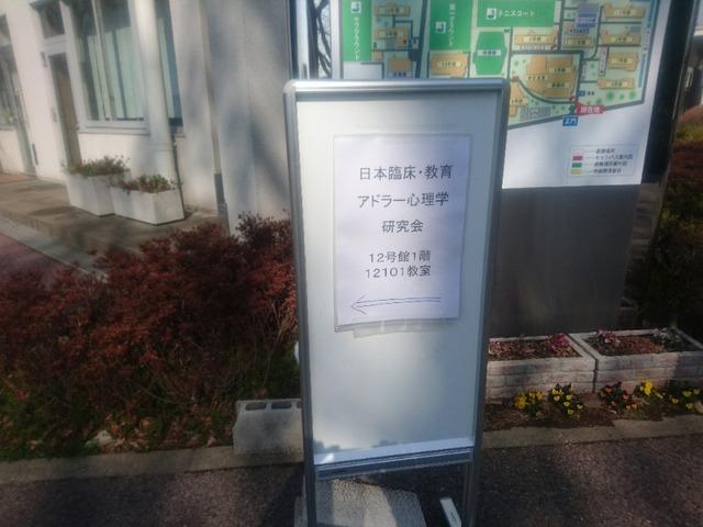 日本臨床・教育アドラー心理学研究会 第8回大会@文教大学へ行ってきた。