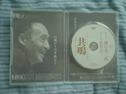 【感想編】共鳴 鍵山秀三郎×桜井章一 永久保存版DVD