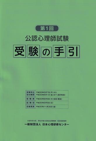 『第1回 公認心理師試験 受験の手引』が届いた。