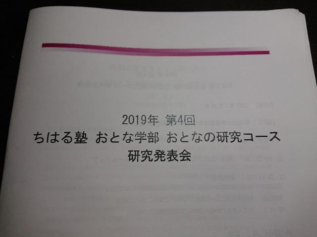 2019年 第4回 ちはる塾 おとな学部 おとなの研究コース 研究発表会に行ってきた。
