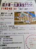 桜井章一さんの講演会チケット届く