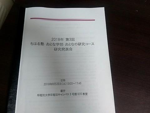 20180825_200520326