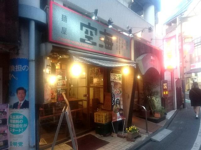 『麺屋 空海』の参宮橋店に(京王新線初台駅から)行ってきた。