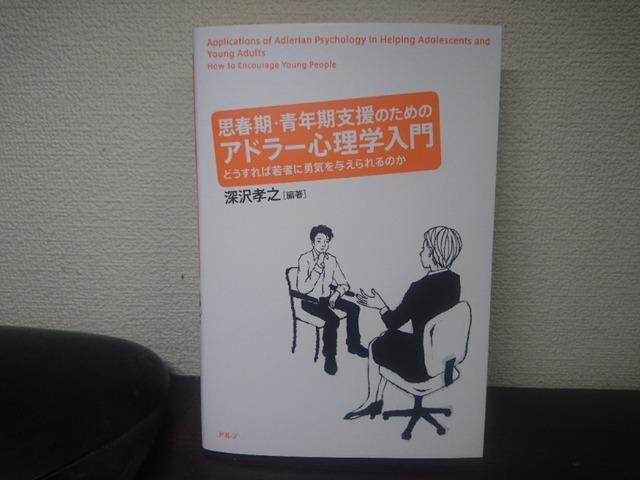 (私も分担執筆をさせていただいた)『思春期・青年期支援のためのアドラー心理学入門』(深沢孝之 編 アルテ)の見本が届いた。
