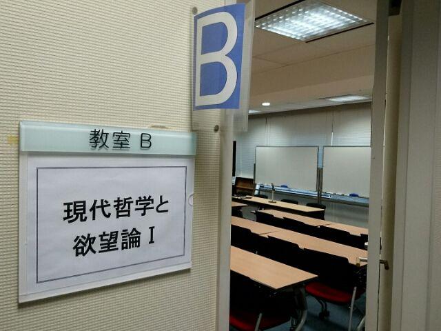 現代哲学と欲望論@淑徳大学池袋サテライト・キャンパスに行ってきた。
