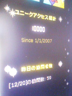 【祝!!!】10000(ユニーク)アクセス【達成!!!】