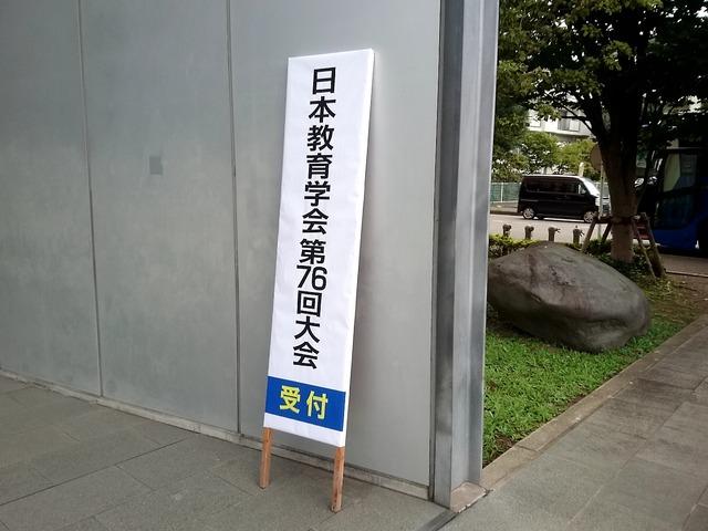 日本教育学会第76回大会@桜美林大学へ行ってきた。