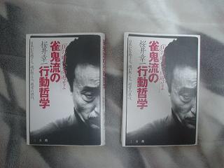 同じ本の二冊目