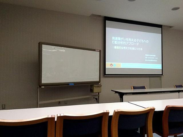 『発達障がいを抱える子どもへの行動分析的アプローチ: 機能的な考え方を身につける』(大月 友)@早稲田大学へ行ってきた。
