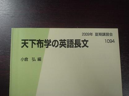 【感想編】天下布学の英語長文(小倉弘先生)【夏期講習】