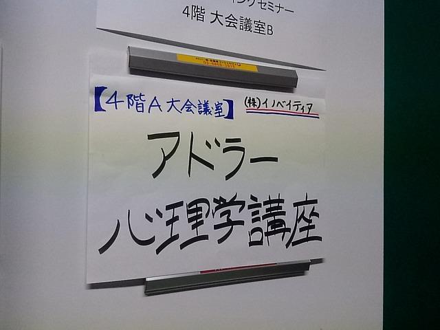 『アドラー心理学講座』(平本あきお)@NATULUCK飯田橋東口駅前店へ行ってきた。