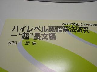 """ハイレベル英語解法研究‐""""超""""長文編【1日め】"""