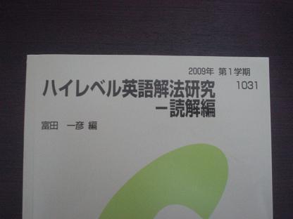 【感想編】ハイレベル英語解法研究—読解編(富田一彦先生)【第1学期】