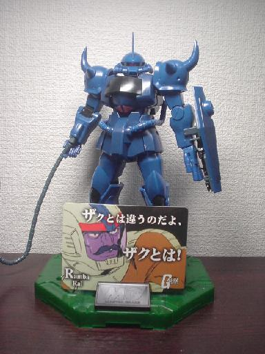 MG グフ 完成 (キャラプレート付き)