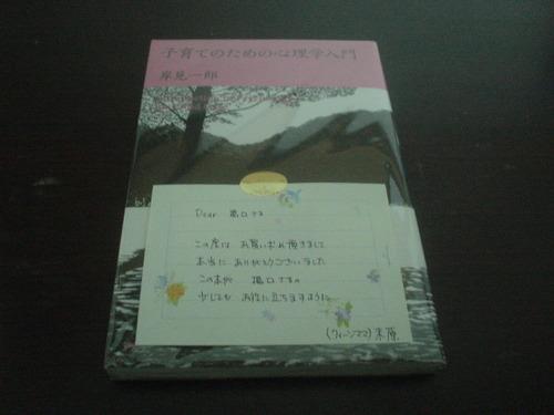 【届いたYO!】『子育てのための心理学入門』 著者:岸見 一郎 販売元:アルテ