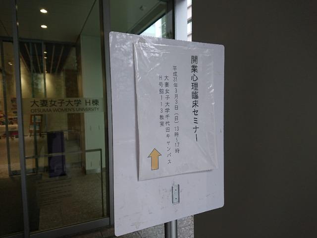 『開業心理学』はここから始まる?!>【3月3日:13時〜17時】『開業心理臨床セミナー』(講師:福島哲夫&西野入 篤)@大妻女子大学千代田キャンパスへ行ってきた。