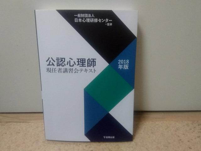 『公認心理師現任者講習会テキスト[2018年版](一般社団法人 日本心理研修センター監修)が届いた。