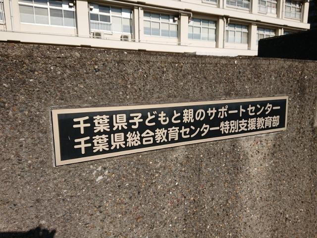 教育 総合 千葉 センター 県