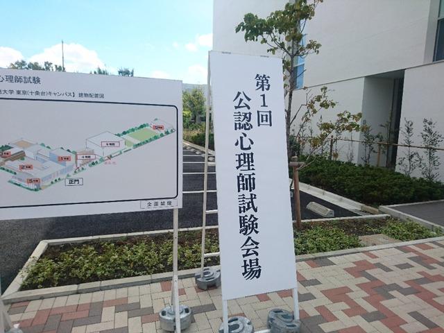 第1回公認心理師試験@東京成徳大学を受験してきた。