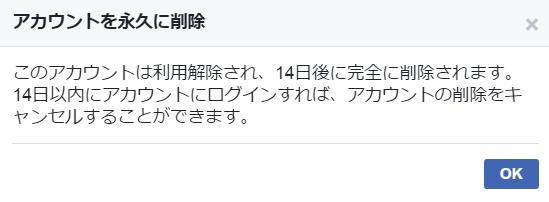 フェイスブックアカウントを削除