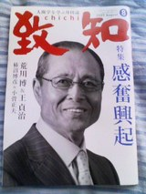 【届いたYO!】致知【8月号・特集・感奮興起】