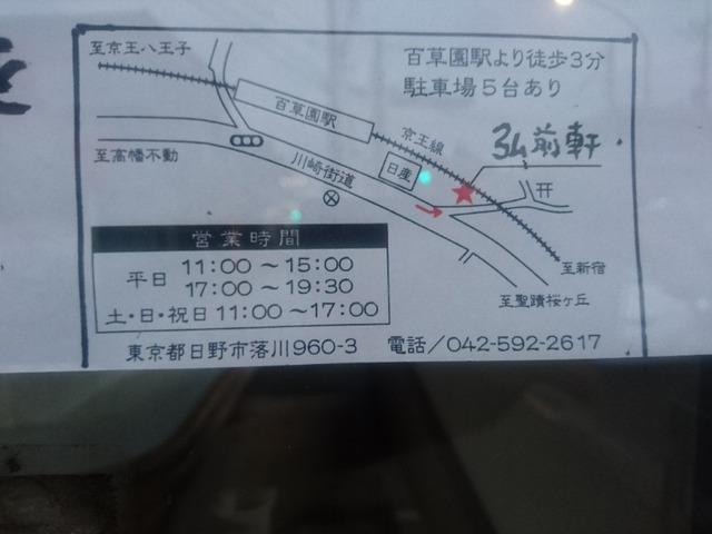 【南平駅近くから】弘前軒が移転【百草園駅近くへ】*地図有り