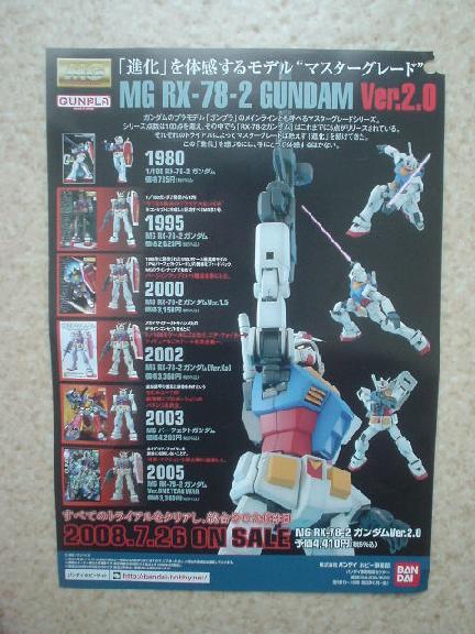 【ポスター?!】MG 1/100 RX-78-2ガンダムVer.2.0
