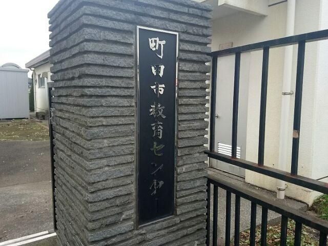 連絡会・地域会@町田市教育センターへ行ってきた。
