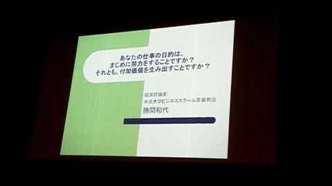 【(しばらく経っての)感想編】勝間和代講演会@紀伊国屋ホール