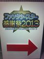 PSO2感謝祭2013