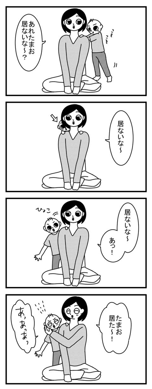 9_背中で