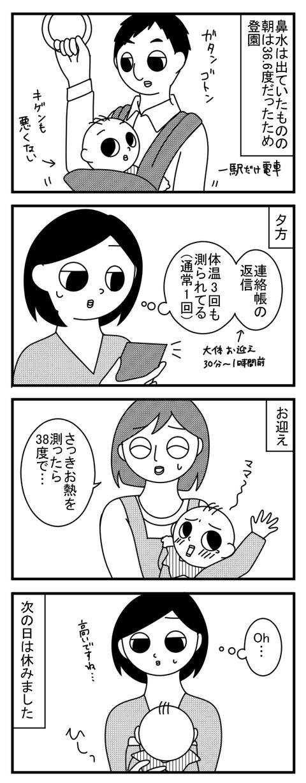 9_38度