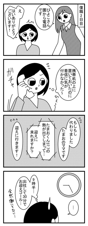 7_お迎えコール
