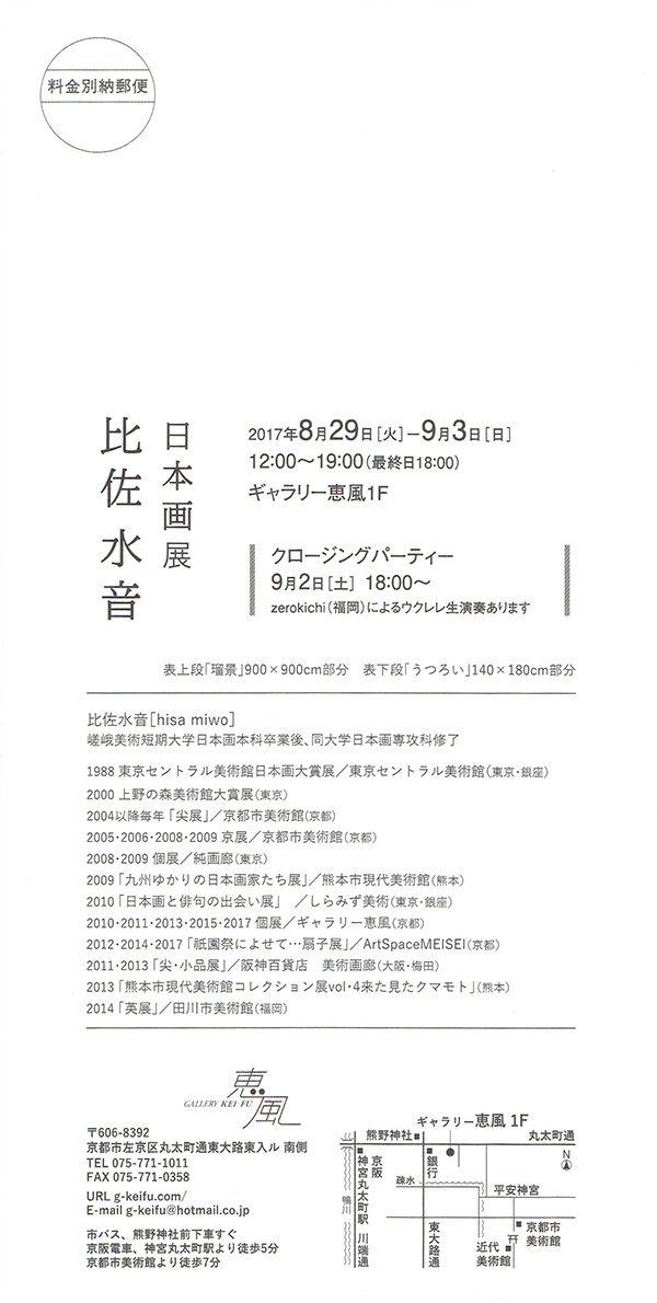 hisa_keifu2017_2