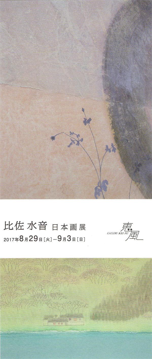 hisa_keifu2017_1