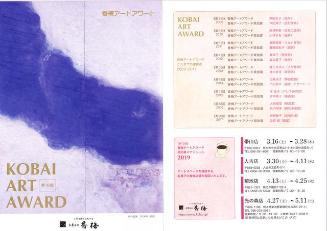 KOBAI ART AWARD01