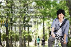 ワロタニッキTOP 人気記事ランキング このページをツイートする ,,\u003e 2014年02月28日 2015年に新設される 「幸福の科学大学」 の学部名wwwww  日本を騒がせた10人の