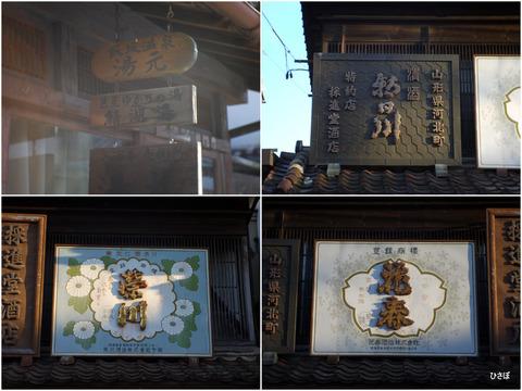 20170519_飯坂温泉