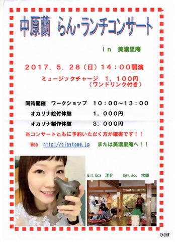 中原蘭201705-01