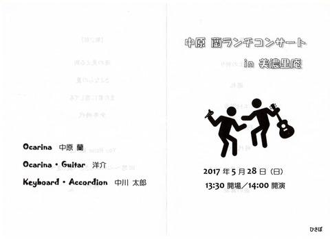 中原蘭201705-02