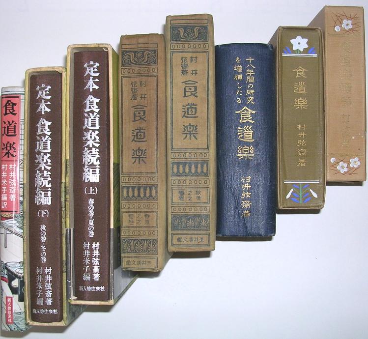 村井弦斎の『食道楽』(2) : 古書の森日記 by Hisako