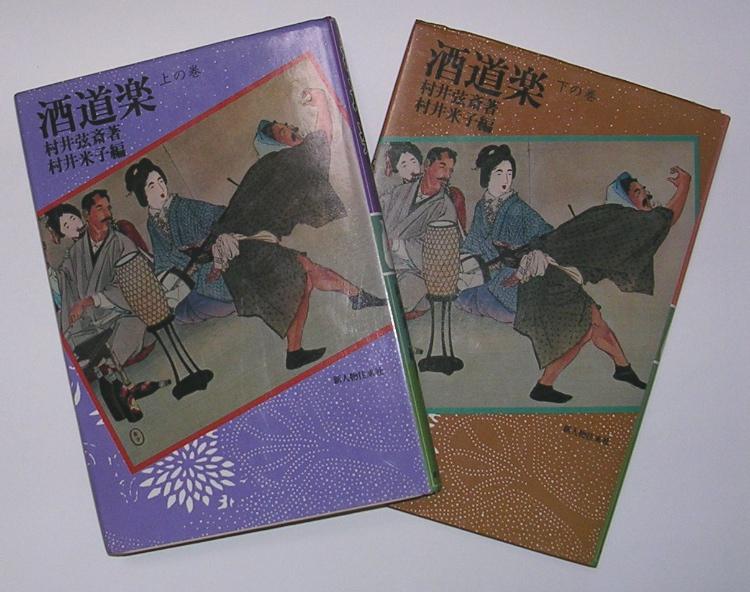 村井弦斎の『食道楽』(32) : 古書の森日記 by Hisako