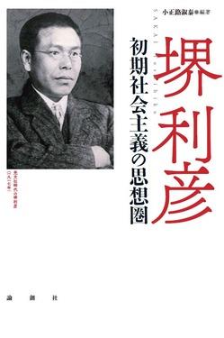 sakai_Toshihiko_cover