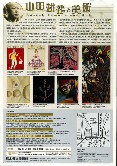 Yamada&Art2