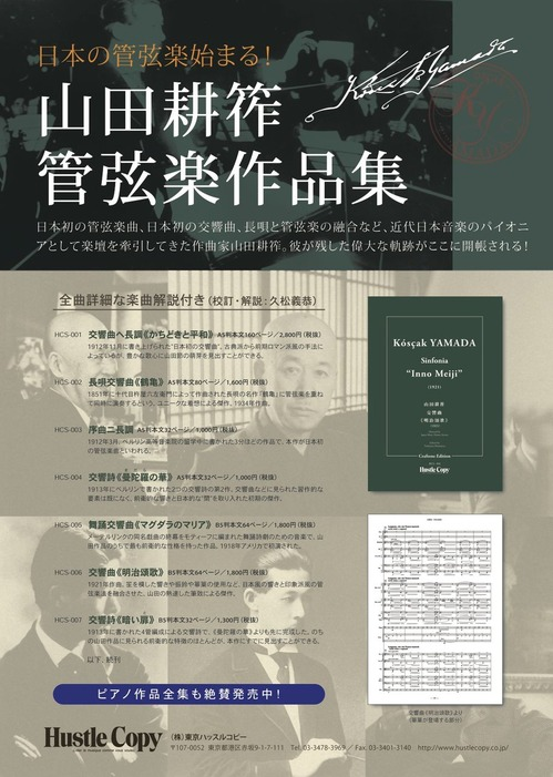 山田耕筰管弦楽作品集-チラシOL