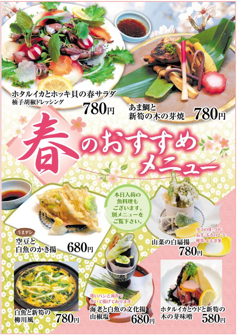 久松本店(千葉の割烹料理・日本料理・美味会席)