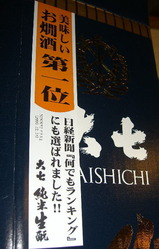 daisiti-kimoto