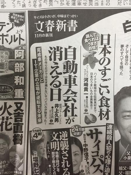 文春新書新聞広告(11月22日)